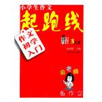 俞老师教作文:小学作文起跑线・作文初学入门(3年级)升级版
