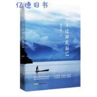 【二手旧书9成新】人生不过如此而已梁实秋北京时代华文书局9787569903676