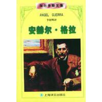 【旧书9成新】【正版包邮】 安赫尔 格拉--加尔多斯文集 (西班牙)加尔多斯(Galdos,B.P.)著,李德明 上海