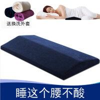 记忆棉靠背垫护腰孕妇靠垫靠枕腰枕睡眠床上腰垫腰