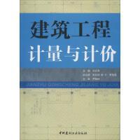 建筑工程计量与计价 中国建材工业出版社