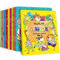 全脑游戏开发 共10册 3-6岁儿童逻辑思维玩出记忆力创造力左右脑开发益智游戏书 早教亲子互动游戏启蒙认知书 注意力专注力游戏书