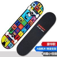 20180520235050525四轮滑板双翘滑板公路刷街儿童专业枫木代步滑板车初学者