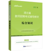 中公教育2021湖北省教师招聘考试专用教材:教育理论综合知识