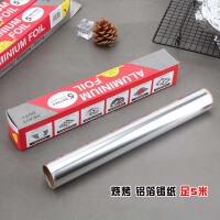 烘焙烧烤锡纸烧烤工具用品厨房装锡纸铝箔锡纸锡箔纸