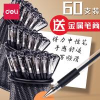 60支得力中性笔批发0.5mm黑色签字笔水笔学生用黑笔红蓝色碳素笔可爱创意性韩国考试专用圆珠笔办公文具用品