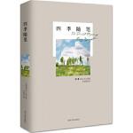 四季随笔/吉辛作品 (英) 吉辛,刘荣跃 9787541138751 四川文艺出版社 新华书店 品质保障