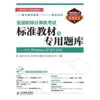全国职称计算机考试标准教材与专用题库――中文Windows XP操作系统