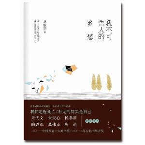 我不可告人的乡愁(台湾作家林俊�e长篇小说代表作)