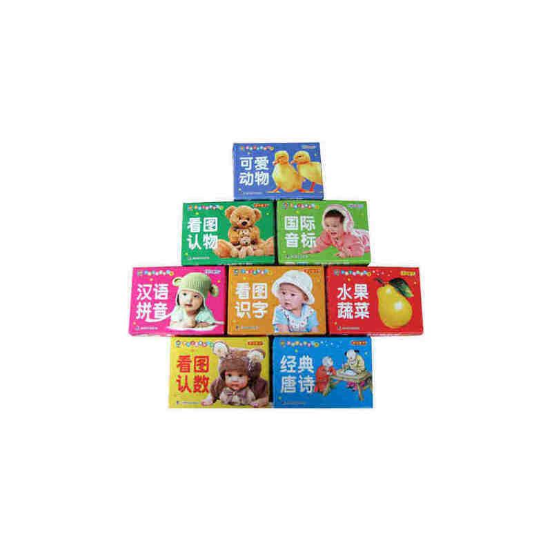 小博士早教学习卡 8册 国际音标 看图认数识字 汉语拼音 多功能婴幼儿启蒙认知早教学习卡 小学英语入门学习大卡 可当教具使用 彩色双面卡