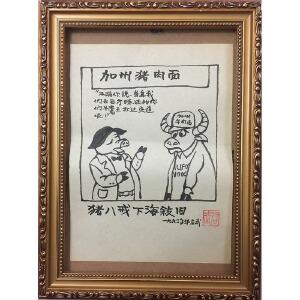 华君武《1993年漫画手稿》猪八戒下海叙旧