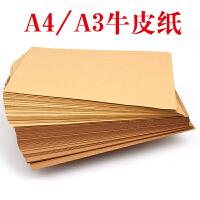 A4牛皮纸打印纸封面纸120克-300克牛皮纸包装纸手工DIY内页纸