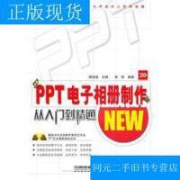 【二手旧书9成新正版现货】PPT电子相册制作从入门到精通/申明中国铁道出版社