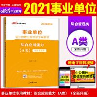 中公教育2021事业单位公开招聘分类考试:综合应用能力(A类)(全新升级)