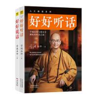 ・・・人生精进系列:好好说话、好好听话(全两册)学诚法师与您分享佛陀的说话与听话之道!