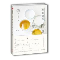 我喜爱的厨具与食材 渡边有子 私家厨房指南 日式品质生活的入门宝典 厨具食材DIY无印良品 日式家常美食 日本料理书籍