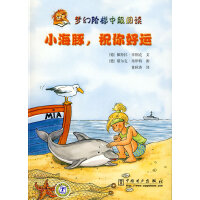 梦幻阶梯中级阅读 小海豚,祝你好运