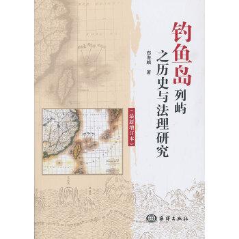 钓鱼岛列屿之历史与法理研究(增订本)