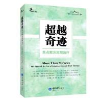 超越奇迹――焦点解决短期治疗