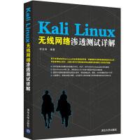 Kali Linux无线网络渗透测试详解