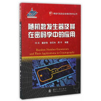 随机数发生器及其在密码学中的应用(原名:密码学随机数发生器的设计与分析)