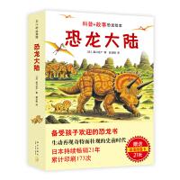恐龙大陆(2020版)