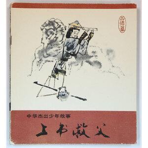 80年代中国和平出版社中华杰出少年故事连环画10册