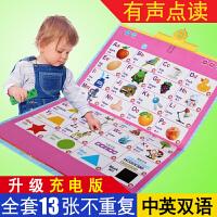 乐乐鱼0-3岁6宝宝看图识字玩具儿童启蒙拼音有声挂图早教发声挂图