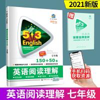 2020版 53英语阅读理解 七年级 150+50篇 初一初中生上下册五三专项分层强化训练同步练习教