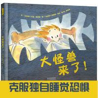 启发精选世界绘本 大怪兽来了 0-3-6岁儿童让孩子克服睡前恐惧不再害怕独自睡觉的亲子共读绘本儿童成长阅读绘本图画书