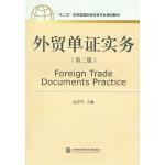 外贸单证实务(第二版)孟祥年9787566313362对外经贸大学出版社