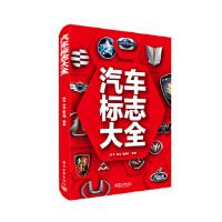 【新书店正版】汽车标志大全(全彩) 林平林龙赵玉梅 电子工业出版社 9787121231742