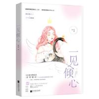 【新书店正版】一见倾心 亚未 江苏凤凰文艺出版社 9787559419323