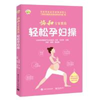 协和专家教你轻松孕妇操 马良坤著 孕妇妈妈体重健康管理指导书籍 孕妇运动视频教程书 新妈妈产后健身塑形图书 孕妇运动指导