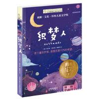长青藤国际大奖小说・第七辑:织梦人