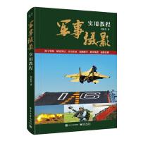 军事摄影实用教程(全彩)