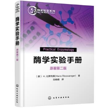 生物实验室系列--酶学实验手册(原著第二版) 涉及酶学检测、结合测定、固定化酶方法及检测等操作性强的实验手册