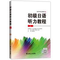 大连理工:(高等学校日语教材)初级日语听力教程(上)(含光盘) RY