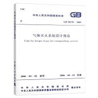 GB50370-2005 气体灭火系统设计规范