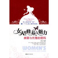女人的修养与魅力:美丽与优雅的密码 肖悦 中国妇女出版社 9787802039735