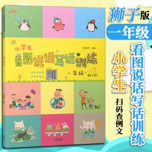 响当当小学生看图说话写话训练一年级狮子版彩图注音版1年级上册下册通用版看图写话训练小学生作文书1~2年级作文