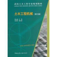 土木工程机械(第二版) 黄士基 9787112196197 中国建筑工业出版社教材系列