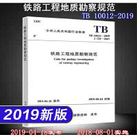 【官方正版】TB 10012-2019 铁路工程地质勘察规范 替代 TB 10012-2007/J 124-2007