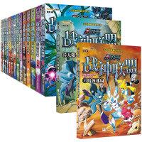 全16册赛尔号战神联盟书籍1-16册 赛尔号精灵传说大电影3D童书课外读物 6-12岁幼少儿童文学玩具宇宙精灵传说小说