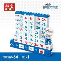 邦宝儿童益智积木男孩女孩塑料拼插玩具DIY小颗粒环保万年历7252