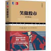 笑傲股市(原书第4版,典藏版) 机械工业出版社