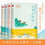 藏在故事里的必读古诗词(你应该熟读的中国古诗词,套装共4册)