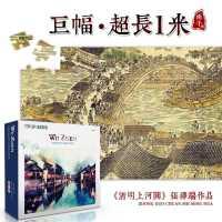 清明上河拼图2000片超大型成人减压中国江南风景名画乌镇两千块