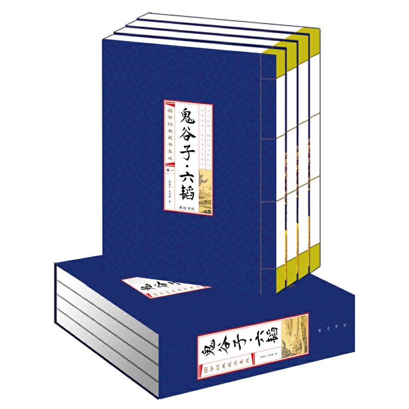 鬼谷子六韬(线装竖版 全四册)