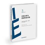 市场分析与创业机会识别(高等院校创新创业教育丛书)